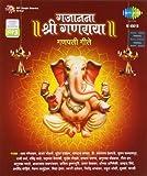#2: Gajanana Shri Ganaraya Ganesh Geete