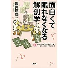 面白くて眠れなくなる解剖学 (Japanese Edition)