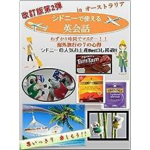 2nd Edition Just 1 hour   Amazing Sydney Travelling Book  Bring this book to travel: 2nd Edition Just 1 hour   Amazing Sydney Travelling Book  Bring this ... (Traveling English) (Japanese Edition)