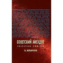 Советский анекдот (Указатель сюжетов) (Вне серии)