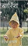 बारिश (Hindi Edition)