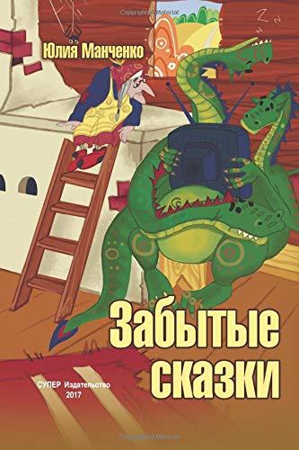 Zabytye skazki: Poehziya por YUliya Manchenko