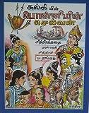 கல்கியின் பொன்னியின் செல்வன் சித்திரக்கதை (முதல் பகுதி) Kalkiyin Ponniyin Selvan Comics Part-1