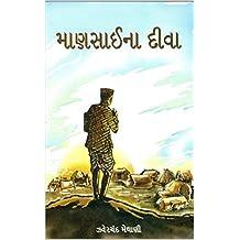 Mansai Na Deeva (Gujarati Edition)