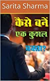 Kaise Bane Ek Kushal Wakta?: How Do You Become a Good Public Speaker (Hindi Edition)