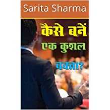 Kaise Bane Ek Kushal Wakta?: How Do You Become a Good Public Speaker (Hindi Edition)