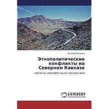 Etnopoliticheskie konflikty na Severnom Kavkaze: prichiny, manifestatsiya, posledstviya