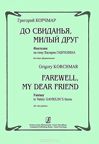 grigorij-korchmar-do-svidan-ja-milyj-drug-fantazija-na-temu-valerija-gavrilina-dlja-dvuh-fortepiano
