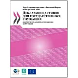 Asset Declarations for Public Officials: A Tool to Prevent Corruption (Russian Version)