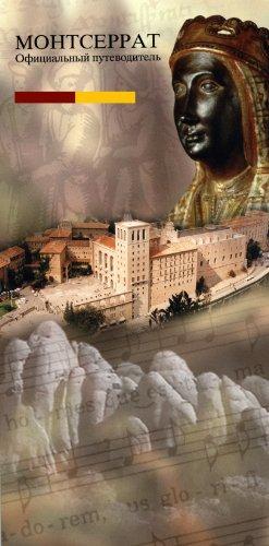 Montserrat. Guia oficial (rus) (Aspectes de Montserrat)