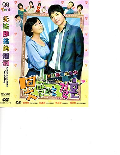 Unstoppable Marriage / Unstoppable Wedding - 2007 Korean DVD - Chinese Subtitle