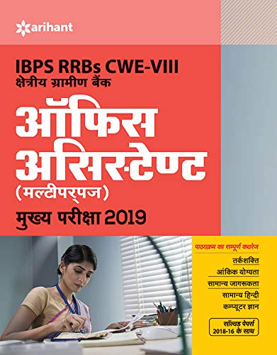 IBPS RRBs CWE-VII Office Assistant (Multipurpose) Main Examination 2019 Hindi