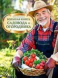 Большая книга садовода и огородника (Russian Edition)