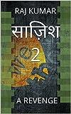 साज़िश 2: A REVENGE (Hindi Edition)