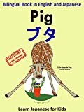 Bilingual Book in Japanese and English: Pig Learn Japanese for Kids (Japanese Edition)