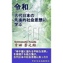 REIWA: Kodai Nihon no Senshinteki Syakaisisou ni Manabu Kouda no Nihon saiken iinkai (Japanese Edition)