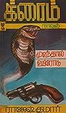 #9: முடிந்தால் உயிரோடு (க்ரைம் நாவல்) (Tamil Edition)