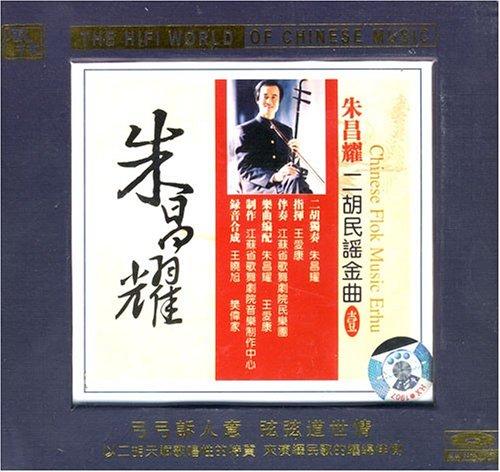 Chinese Folk Music Erhu 1 (China Version)