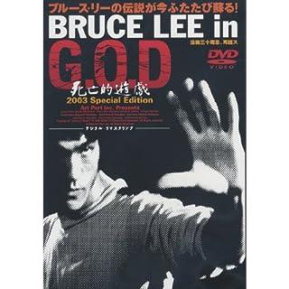 Bruce Lee ( ブルース・リー ) in G.O.D 死亡的遊戯2003 スペシャル・エディション ( レンタル専用盤 ) APD-1013 [DVD]