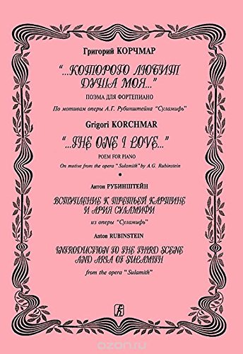 grigorij-korchmar-kotorogo-ljubit-dusha-moja-pojema-dlja-fortepiano-anton-rubinshtejn-vstuplenie-k-t