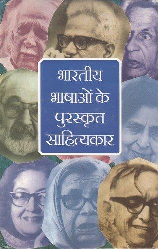 Bhartiya Bhashaon ke Puruskrit Sahityakar