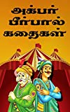 Agbar birbal stories : tamil story books for kids : Tamil story books : Tamil stories (Tamil Edition)