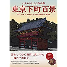 Tokyo Shitamachi Hyakkei (Japanese Edition)