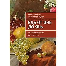Едаот Инь доЯнь: Нехлебом единым сыт человек! (Russian Edition)