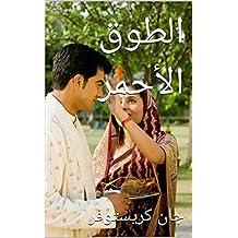 الطوق الأحمر (Arabic Edition)