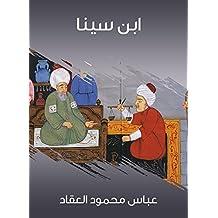 ابن سينا (Arabic Edition)
