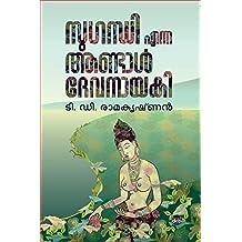 Sugandhi Enna Andal Devanayaki (Malayalam Edition)