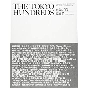 The Tokyo Hundreds : Directed by Neighborhood 20th Anniversary Issue