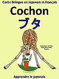 Conte Bilingue en Français et Japonais: Cochon (Apprendre le japonais t. 2)