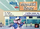 Bholu and Platform Ticket (Book and Activity Kit)(Hindi) (Railway Adventures for Young Readers Book 4)