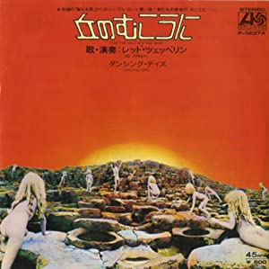 Led Zeppelin - 1977-06-23 - Sgt. Pages Badgeholders Club Band - Disc 1