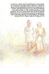Al Soltan Wal Sayyaf