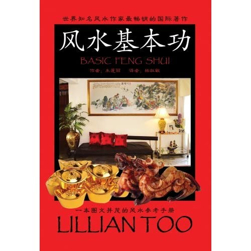 Basic Feng Shui (Chinese Edition) by Lillian Too (2002-06-15)