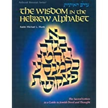 The Wisdom in the Hebrew Alphabet: The Sacred Letters As a Guide to Jewish Deed and Thought by Michael L. Munk (1983-11-03)