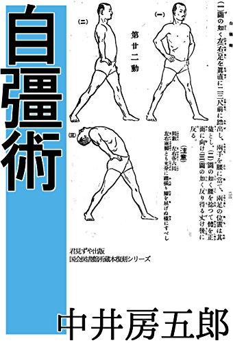 Jikyou Jutsu (Japanese Edition) por Nakai Husagorou