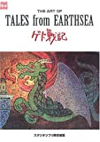 GHIBLI - The Art of Tales from Earthsea (les Contes de Terremer)