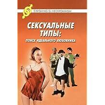 RUS-SEXUAL STYLES