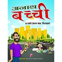 Anath Bachhi (1) (Hindi Edition)