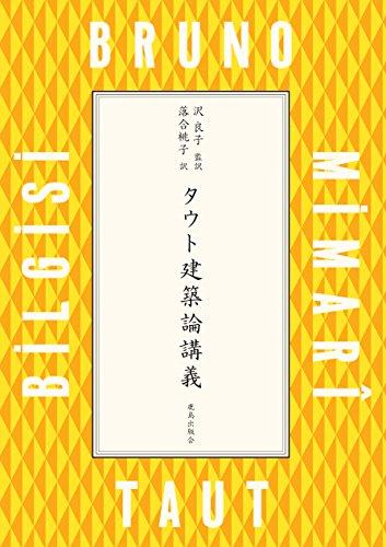 Tauto kenchikuron kogi.