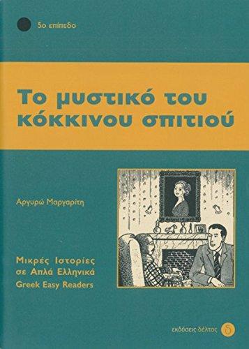 Stufe 5: To mystiko tou kokinou spitiou: Lektüre (Griechische Lektüren für Erwachsene) (Die Moderne Griechische Sprache Lernen)