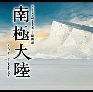 Drama Nankyoku Tairiku-O.S.T [Import allemand]