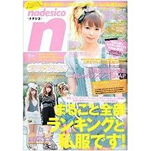 nadesico (ナデシコ) 2009年 08月号 [雑誌]
