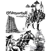 பாண்டிமாதேவி: பாண்டியர்களின் வீரச்சரித்திரம் (Tamil Edition)