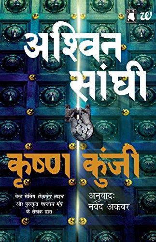 Ebook ashwin download sanghi free
