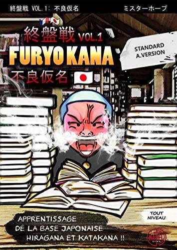 Couverture du livre Apprendre le japonais : Hiragana - Katakana ○ FURYO KANA: FURYO KANA est un livre atypique, véritable antithèse des méthodes pour apprendre le japonais. ... Katakana, Kanji... (FURYO KANA ebook t. 1)