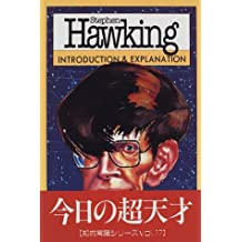ホーキング(コミック版) (知的常識シリーズ)